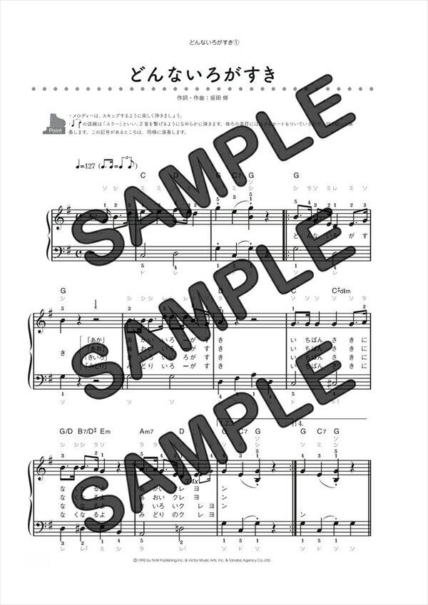 【ダウンロード楽譜】 どんないろがすき/坂田 おさむ、神崎 ゆう子(ピアノソロ譜 初級1)