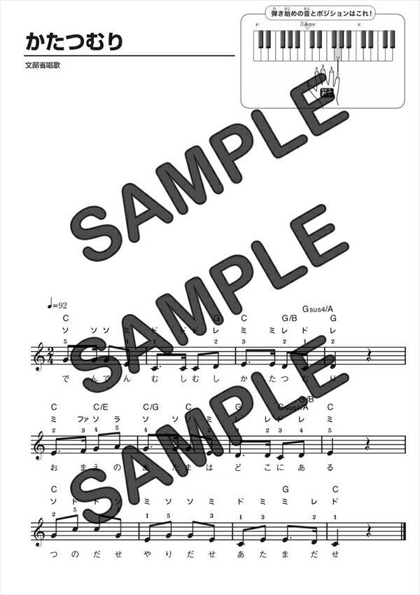【ダウンロード楽譜】 かたつむり/(ピアノソロ譜 初級1)