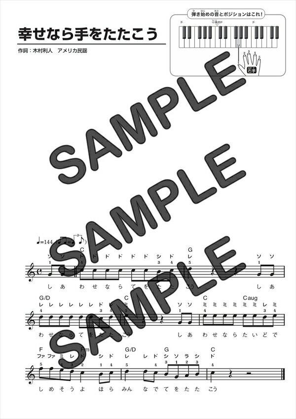【ダウンロード楽譜】 幸せなら手をたたこう/(メロディ譜譜 初級1)