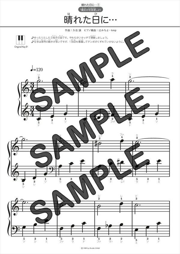 【ダウンロード楽譜】 晴れた日に…/久石 譲(ピアノソロ譜 初級1)