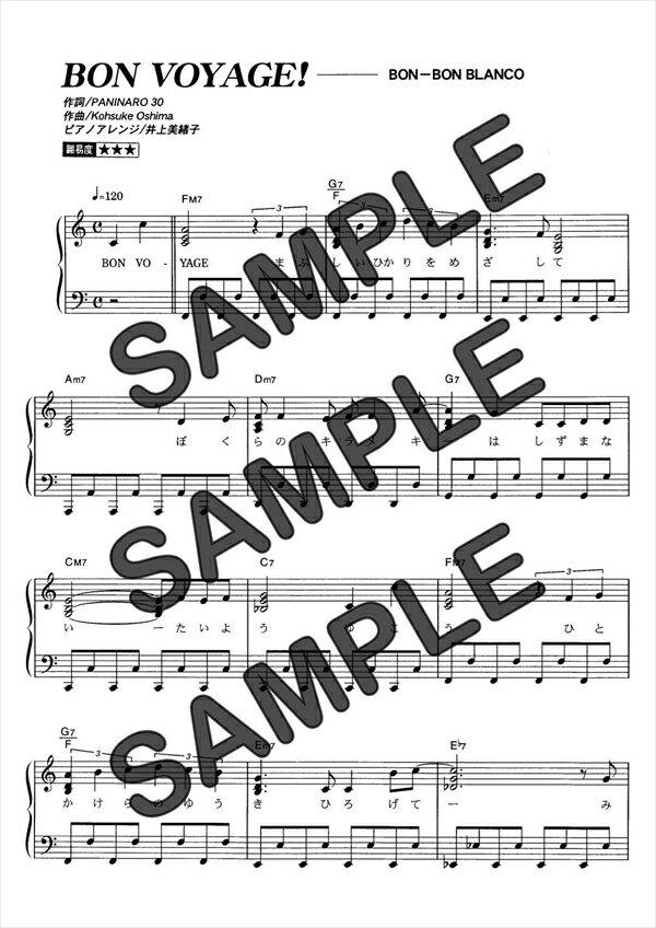 【ダウンロード楽譜】 BON VOYAGE!/BON-BON BLANCO(ピアノソロ譜 初級2)
