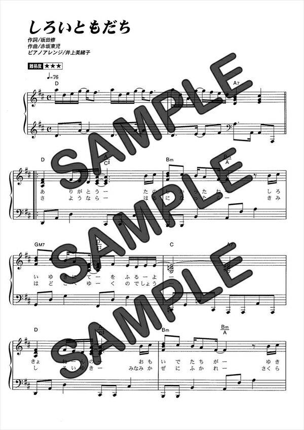 【ダウンロード楽譜】 しろいともだち/坂田 修(ピアノソロ譜 初級2)