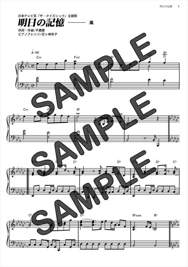【ダウンロード楽譜】 明日の記憶/嵐(ピアノソロ譜 中級1)