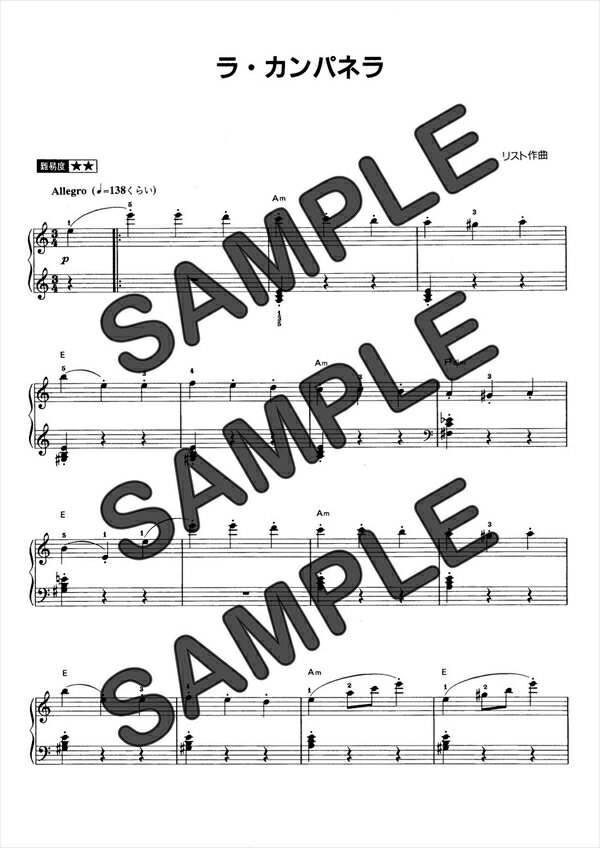 【ダウンロード楽譜】 ラ・カンパネラ/フランツ・リスト(ピアノソロ譜 初級2)