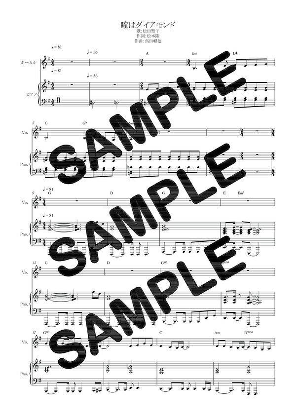 【ダウンロード楽譜】 瞳はダイアモンド/松田聖子(ピアノ弾き語り譜 初級1)