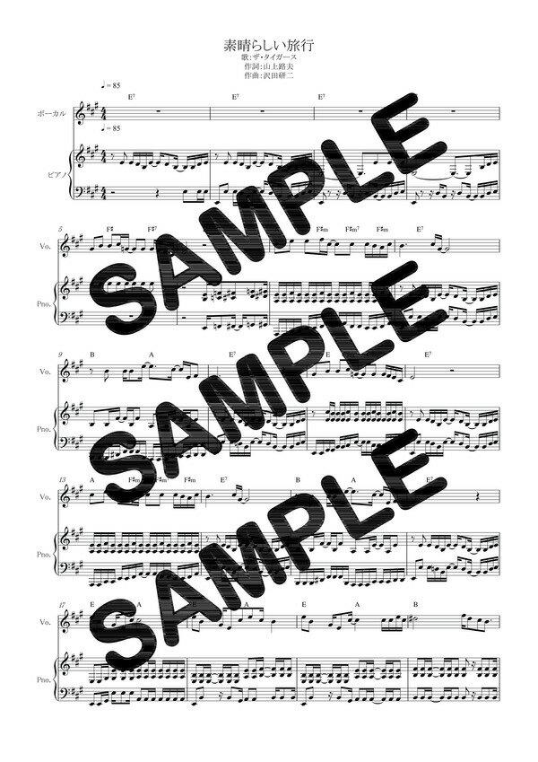 【ダウンロード楽譜】 素晴らしい旅行/ザ・タイガース(ピアノ弾き語り譜 初級1)