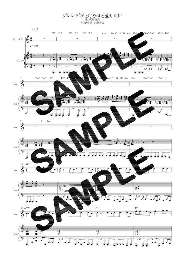 【ダウンロード楽譜】 ゲレンデがとけるほど恋したい/広瀬香美(ピアノ弾き語り譜 初級2)