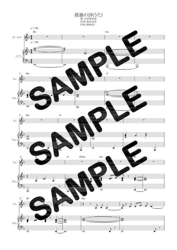 【ダウンロード楽譜】 孤独の詩(うた)/石原裕次郎(ピアノ弾き語り譜 初級2)