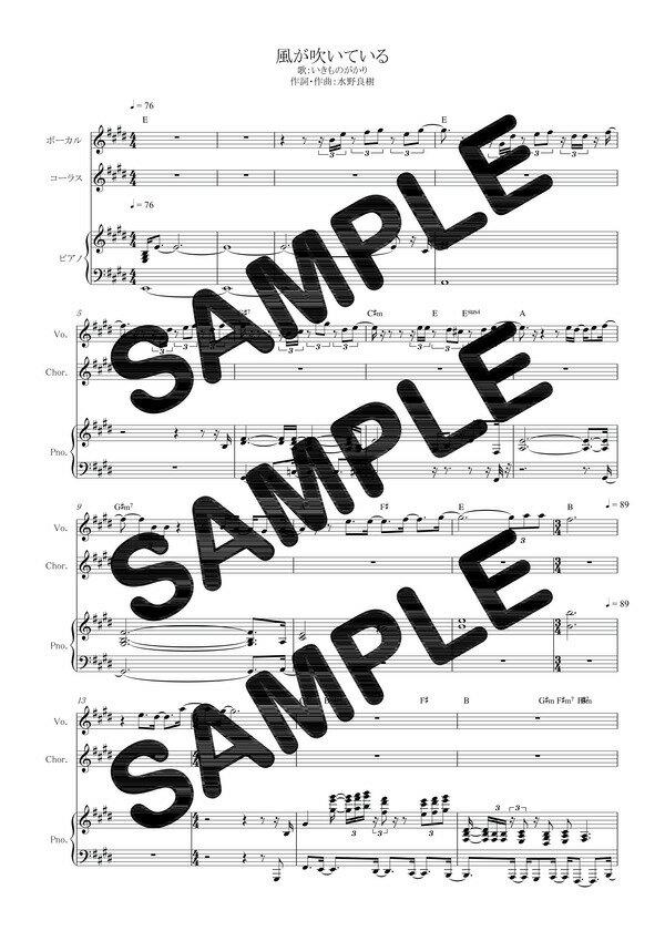 【ダウンロード楽譜】 風が吹いている/いきものがかり(ピアノ弾き語り譜 中級1)