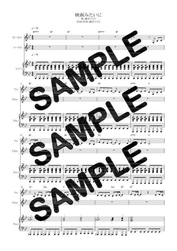 【ダウンロード楽譜】 映画みたいに/藤井フミヤ(ピアノ弾き語り譜 初級1)