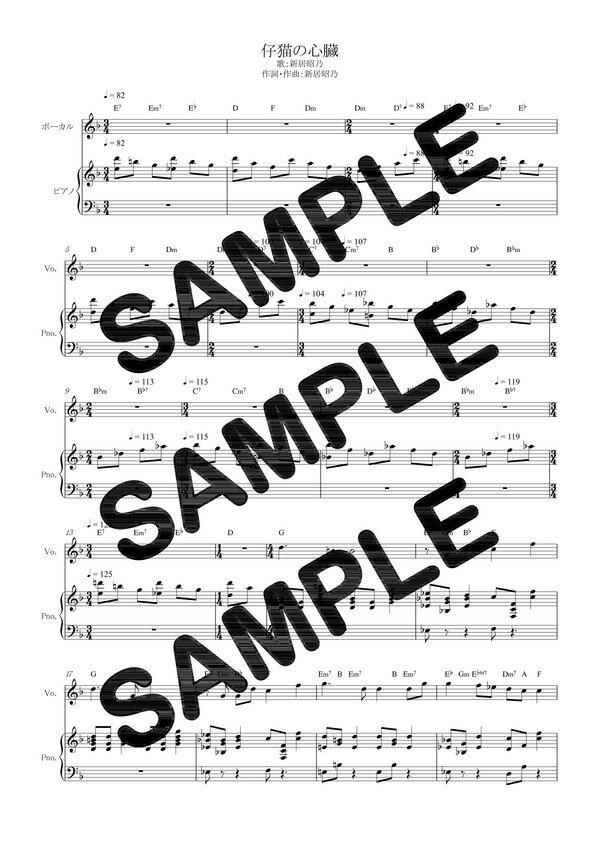 【ダウンロード楽譜】 仔猫の心臓/新居昭乃(ピアノ弾き語り譜 初級1)