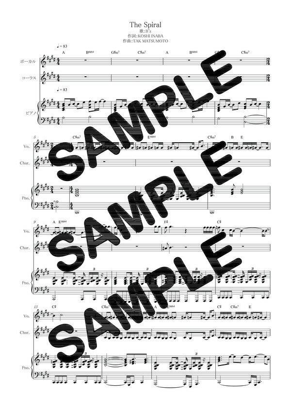 【ダウンロード楽譜】 The Spiral/B'z(ピアノ弾き語り譜 中級1)