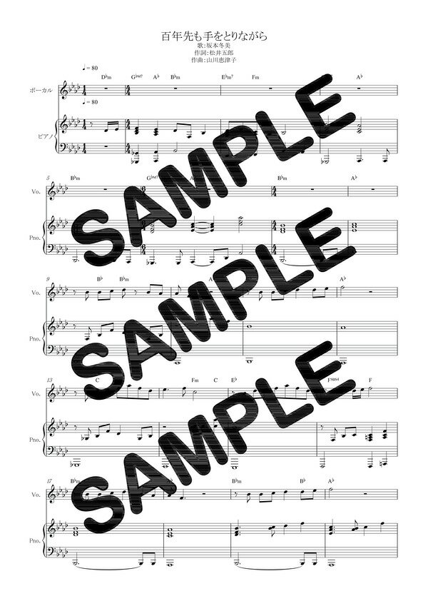 【ダウンロード楽譜】 百年先も手をとりながら/坂本冬美(ピアノ弾き語り譜 初級1)