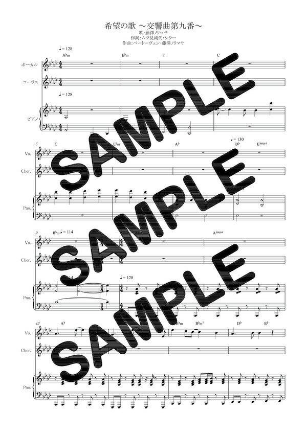 【ダウンロード楽譜】 希望の歌 〜交響曲第九番〜/藤澤ノリマサ(ピアノ弾き語り譜 初級2)