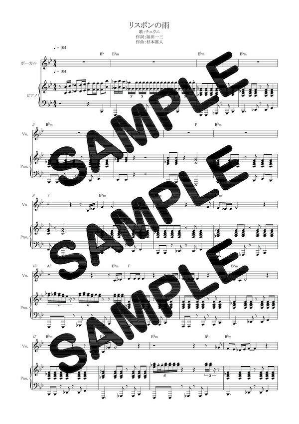 【ダウンロード楽譜】 リスボンの雨/チェウニ(ピアノ弾き語り譜 初級1)