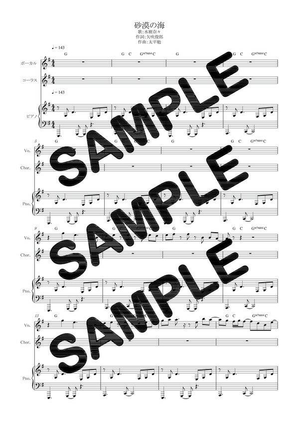 【ダウンロード楽譜】 砂漠の海/水樹奈々(ピアノ弾き語り譜 初級2)