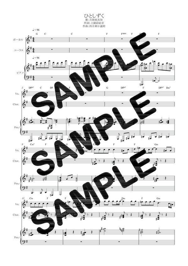 【ダウンロード楽譜】 ひとしずく/吉岡亜衣加(ピアノ弾き語り譜 初級1)