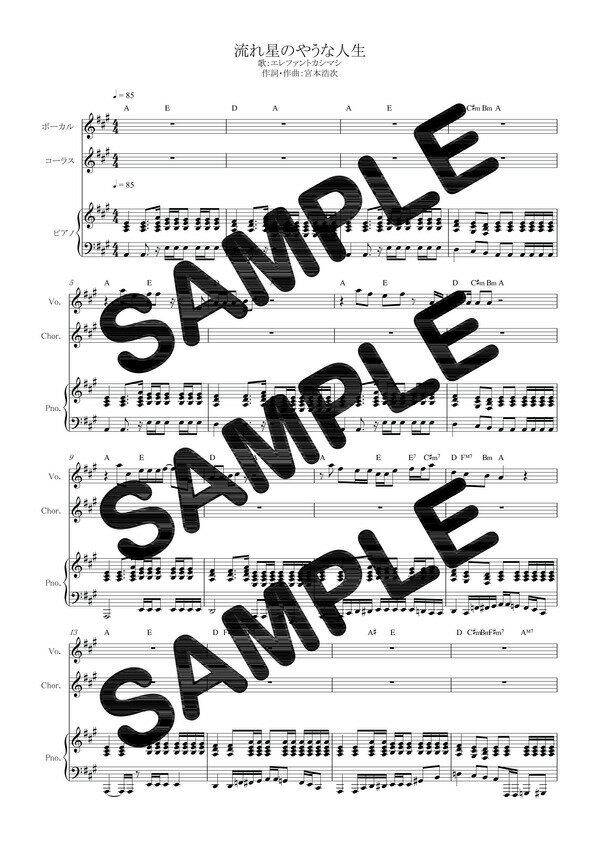 【ダウンロード楽譜】 流れ星のやうな人生/エレファントカシマシ(ピアノ弾き語り譜 初級1)
