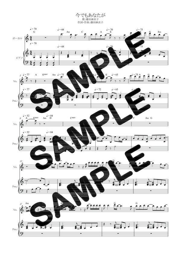 【ダウンロード楽譜】 今でもあなたが/藤田麻衣子(ピアノ弾き語り譜 初級1)