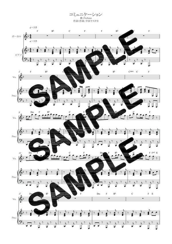【ダウンロード楽譜】 コミュニケーション/Perfume(ピアノ弾き語り譜 初級1)