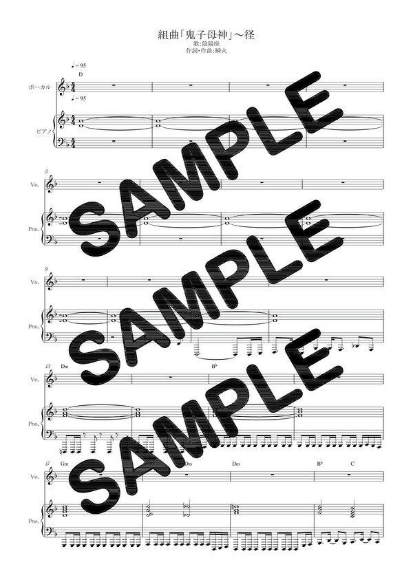 【ダウンロード楽譜】 組曲「鬼子母神」〜径/陰陽座(ピアノ弾き語り譜 初級1)