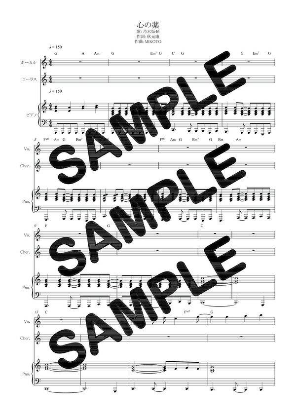 【ダウンロード楽譜】 心の薬/乃木坂46(ピアノ弾き語り譜 初級2)