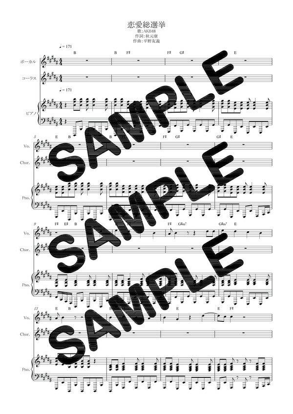 【ダウンロード楽譜】 恋愛総選挙/AKB48(ピアノ弾き語り譜 中級2)