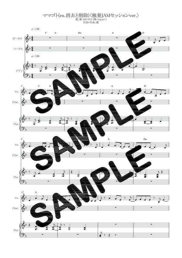【ポイント10倍】【ダウンロード楽譜】 ママゴト(ex.消去と削除)〈独奏JAMセッションver.〉/雅-MIYAVI-(雅-miyavi-)(ピアノ弾き語り譜 初級2)