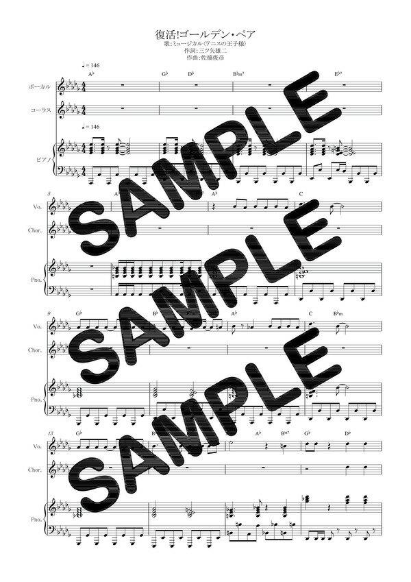 【ダウンロード楽譜】 復活!ゴールデン・ペア/ミュージカル〈テニスの王子様〉(ピアノ弾き語り譜 初級2)
