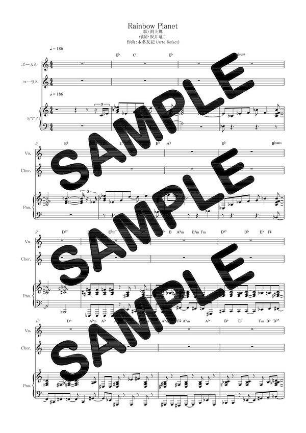 【ダウンロード楽譜】 Rainbow Planet/渕上舞(ピアノ弾き語り譜 初級2)