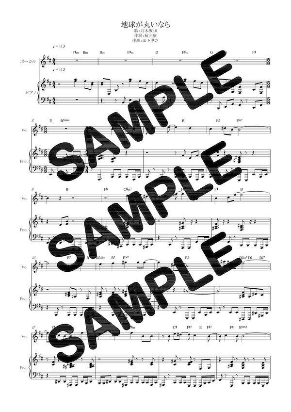 【ダウンロード楽譜】 地球が丸いなら/乃木坂46(ピアノ弾き語り譜 初級1)