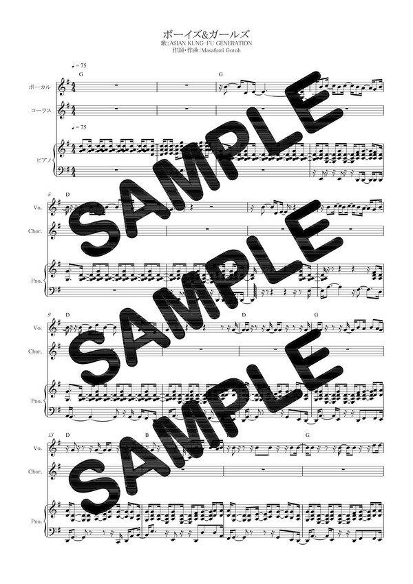 【ダウンロード楽譜】 ボーイズ&ガールズ/ASIAN KUNG-FU GENERATION(ピアノ弾き語り譜 初級1)