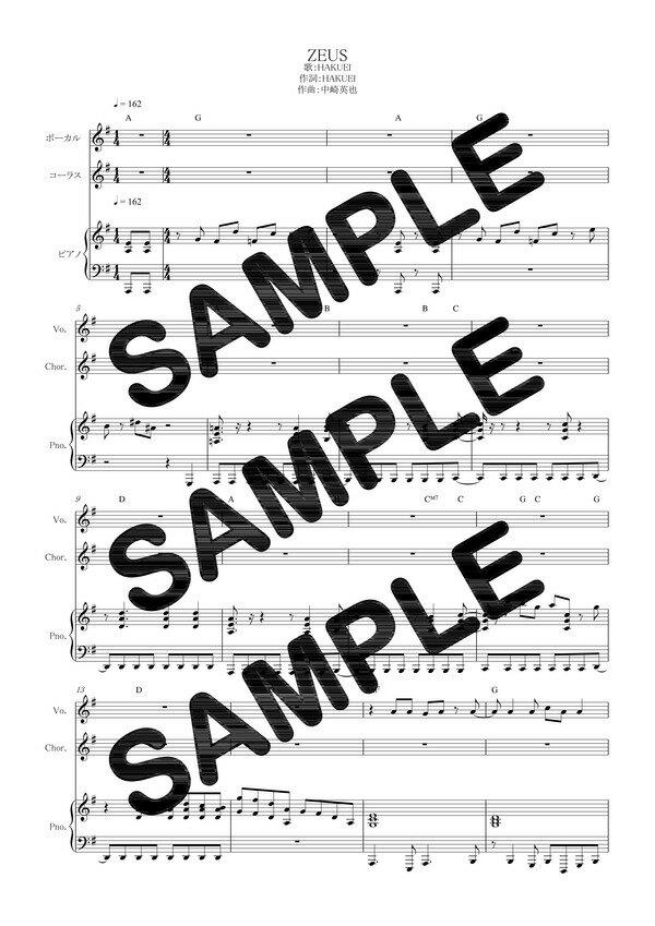 【ダウンロード楽譜】 ZEUS/HAKUEI(ピアノ弾き語り譜 初級2)