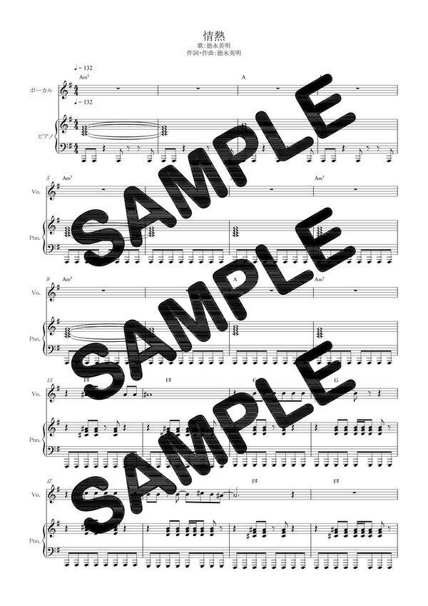 【ダウンロード楽譜】 情熱/徳永英明(ピアノ弾き語り譜 初級2)