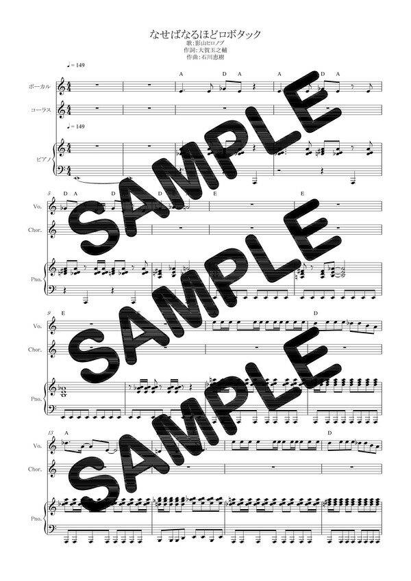 【ダウンロード楽譜】 なせばなるほどロボタック/影山ヒロノブ(ピアノ弾き語り譜 初級2)