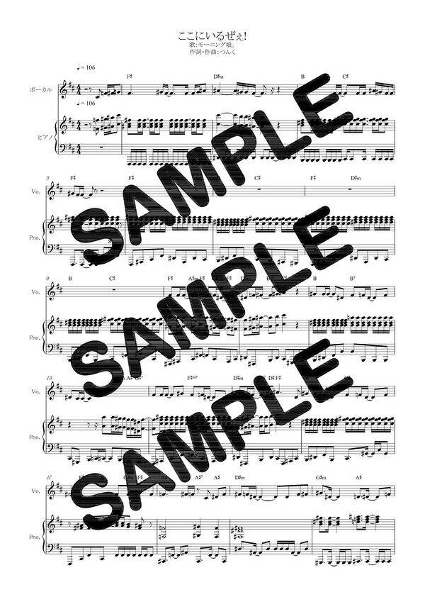 【ダウンロード楽譜】 ここにいるぜぇ!/モーニング娘。(ピアノ弾き語り譜 初級1)