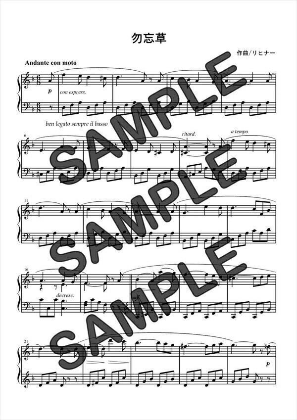 【ダウンロード楽譜】 勿忘草/ハインリッヒ・リヒナー(ピアノソロ譜 初級2)