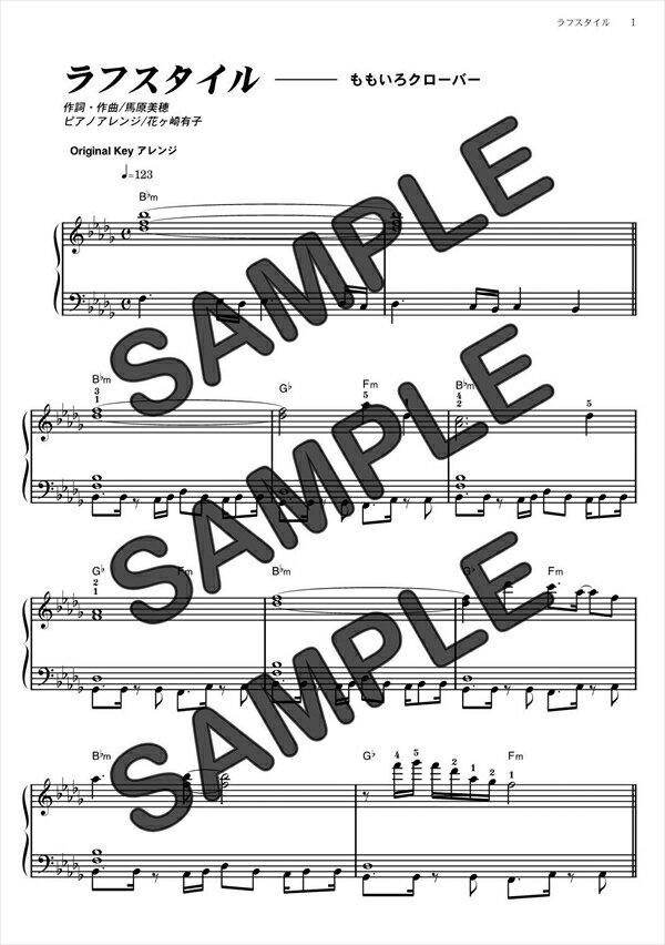 【ポイント10倍】【ダウンロード楽譜】 ラフスタイル/ももいろクローバー(ピアノソロ譜 初級2)