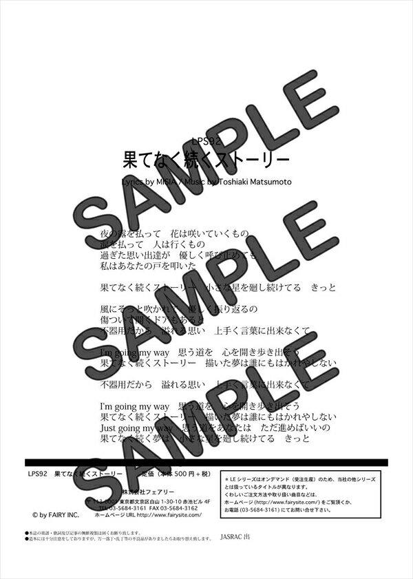 【ダウンロード楽譜】 果てなく続くストーリー/MISIA(ピアノソロ譜 初級2)