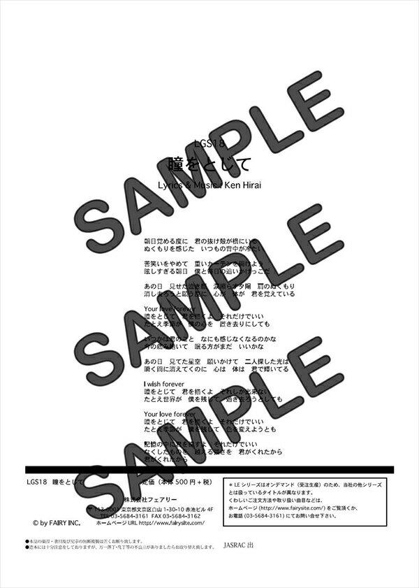 【ダウンロード楽譜】 瞳をとじて/平井 堅(ギターソロ譜譜 初級2)
