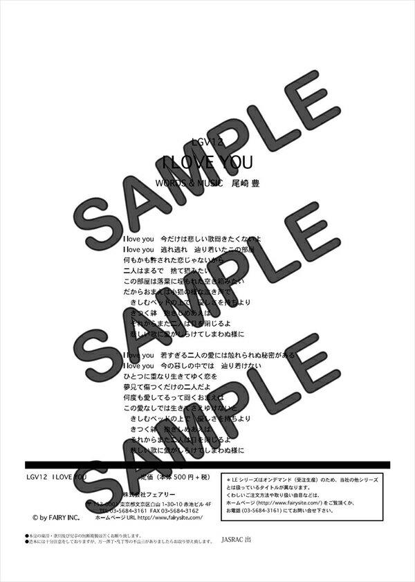 【ポイント10倍】【ダウンロード楽譜】 I LO...の商品画像