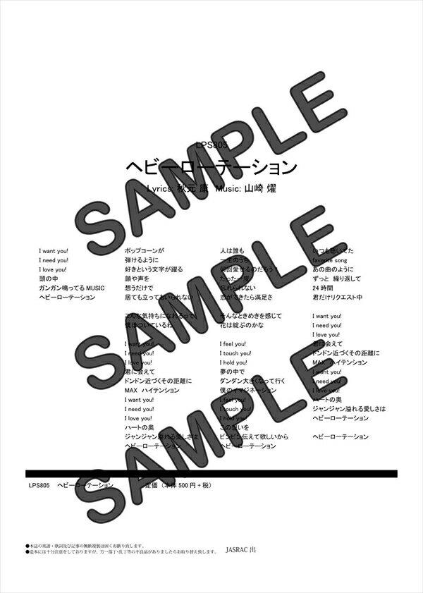 【ダウンロード楽譜】 ヘビーローテーション/AKB48(ピアノソロ譜 中級1)