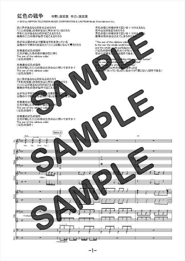 【ダウンロード楽譜】 虹色の戦争/SEKAI NO OWARI(バンドスコア譜 中級2)