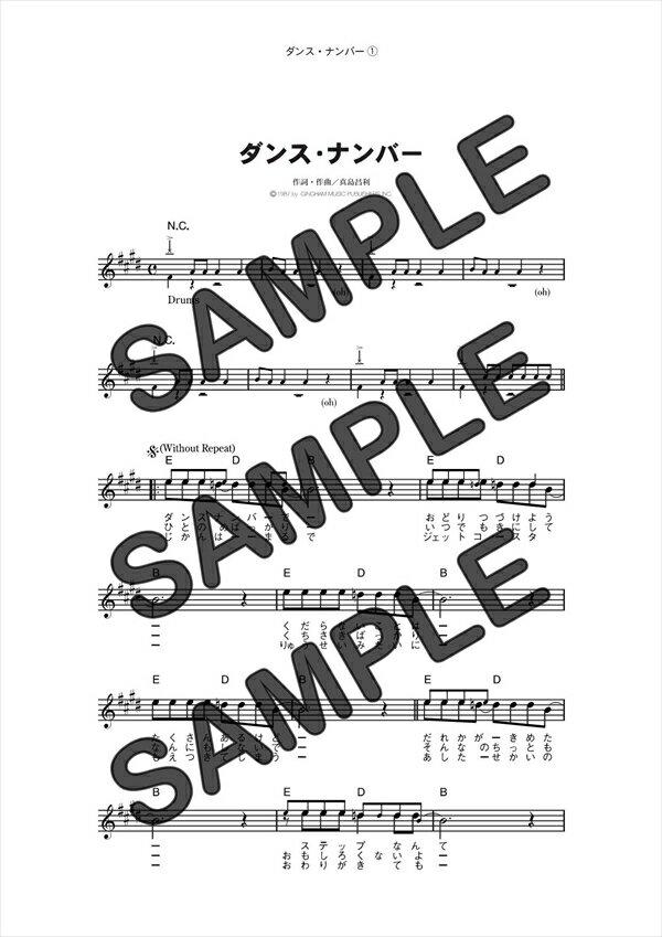 【ダウンロード楽譜】 ダンス・ナンバー/THE BLUE HEARTS(メロディ譜譜 中級1)