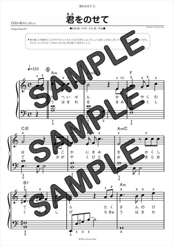【ポイント10倍】【ダウンロード楽譜】 君をのせて/井上 あずみ(ピアノソロ譜 初級2)