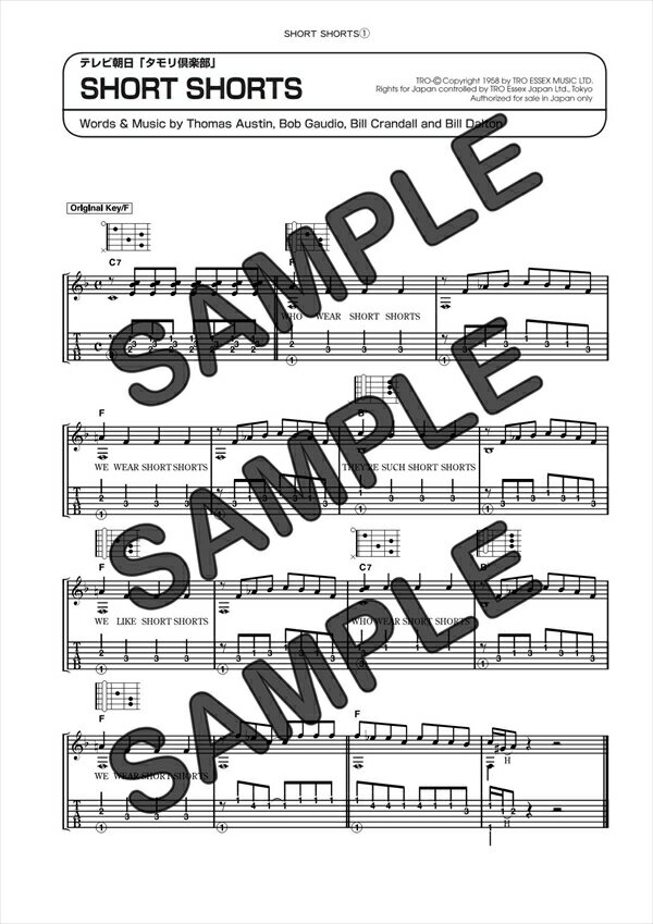 【ダウンロード楽譜】 SHORT SHORTS/(ギターソロ譜譜 初級2)