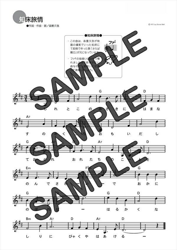 【ダウンロード楽譜】 知床旅情/森繁 久弥(メロディ譜譜 中級1)