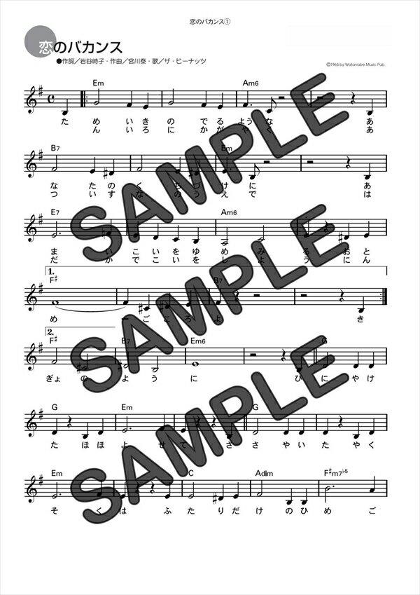 【ダウンロード楽譜】 恋のバカンス/ザ・ピーナッツ(メロディ譜譜 上級)