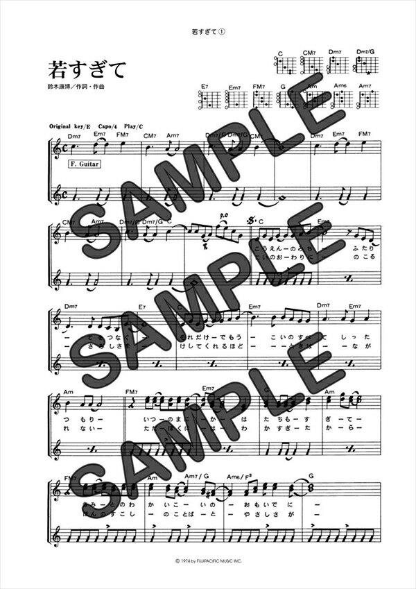 【ダウンロード楽譜】 若すぎて(弾き語り)/オフ...の商品画像