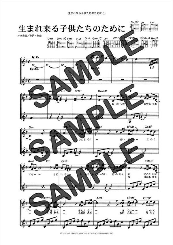 【ダウンロード楽譜】 生まれ来る子供たちのために(弾き語り)/オフコース(ギター弾き語り譜譜 中級2)